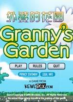 外婆的花园