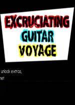 蛋疼的吉他之旅