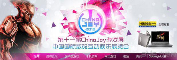 ChinaJoy2013上海游戏展拉开序幕