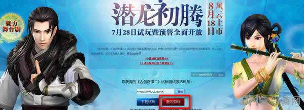 古剑奇谭2试玩激活码申请教程