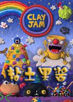粘土果酱电脑版(Clay Jam)安卓中文版v1.9