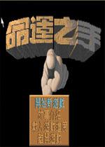 凯兰迪亚传奇2:命运之手中文版