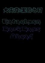 大灾变:黑暗之日中文版
