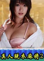 真人脱衣麻将2中文硬盘版