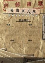 内部档案:菩提孤儿院