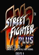 街头霸王EX2加强版(Street Fighter EX II Plus)PC硬盘版