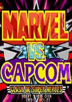 超级漫画英雄对卡普空超级英雄的碰撞(Clash of Super Heroes vs Capcom)硬盘版
