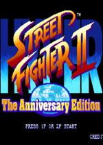 超级街头霸王2:15周年纪念版
