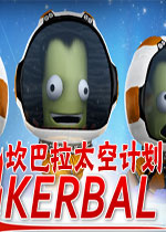 坎巴拉太空?#33529;?Kerbal Space Program)汉化破解版v1.4.4