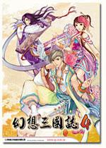 幻想三国志4(Fantasia Sango 4)繁体中文版