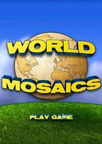 马赛克世界合集(1-5)硬盘版