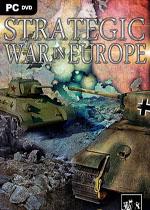 欧洲战略战争