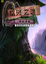 幽灵之谜2鸦林迷雾(Enigmatis:TheMists of Ravenwood)中文典藏破解版