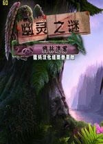 幽灵之谜2鸦林迷雾