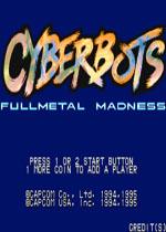 机甲战士全金属狂潮(Cyberbots:Fullmetal Madness)格斗街机版