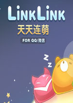 天天连萌电脑版(Link Link)PC安卓单机版v1.0.9.0