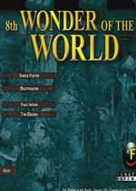 第八世界奇迹