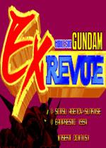高达格斗战记(Mobile Suit Gundam EX Revue)PC版