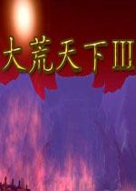 大荒天下3中文版