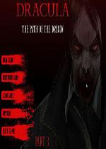 吸血鬼德古拉:真龙之路第三部分
