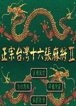 正宗台湾16张麻将2中文版