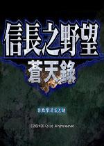 信长之野望10苍天录威力加强中文版