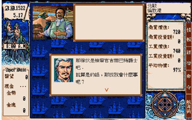 大航海时代3截图2