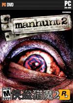 侠盗猎魔2(Manhunt 2)中文硬盘版