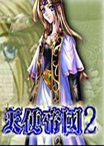 天使帝国2中文版