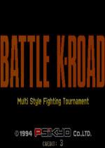 世界武术格斗比赛