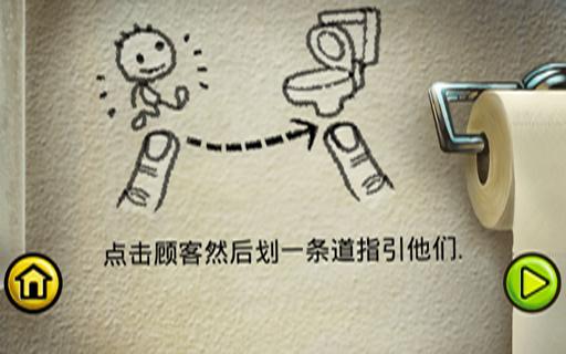 男厕所尿尿指南电脑版截图1