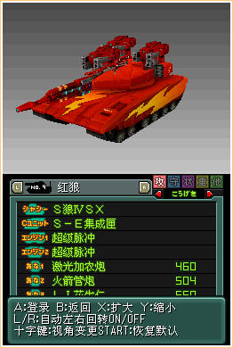 重装机兵2重制版