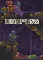勇闯僵尸洞穴2