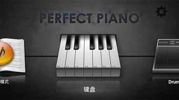 完美钢琴电脑版截图0