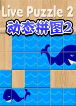 海底动态拼图2