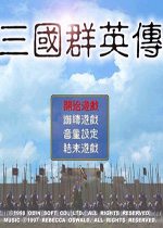 三��群英��1中文版