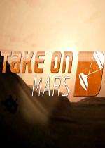 火星探索(Take On Mars)PC破解修正版v0.9.0050
