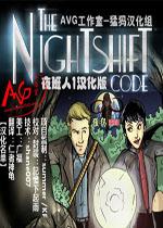 夜班人1中文版