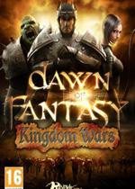 幻想黎明王国战争