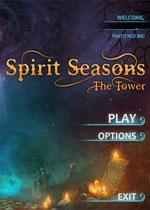 心灵之季2:塔楼