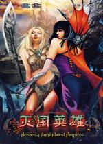 灭国英雄(Heroes of annihilated Empire)中文版