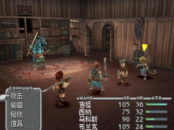 最终幻想9截图3