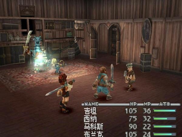 最终幻想9截图4