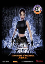 古墓丽影6暗黑天使(Tomb Raider:The Angel of Darkness)中文硬盘版