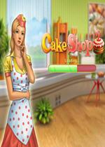 蛋糕商店2