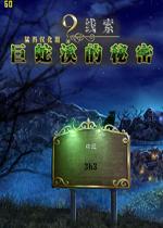 9线索:巨蛇溪的秘密中文破解版