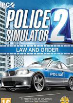 模拟警察2