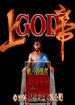 上帝汉化中文版