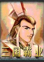 三国霸业中文版