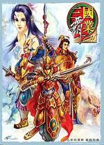 三国霸业2中文版v2.02.t